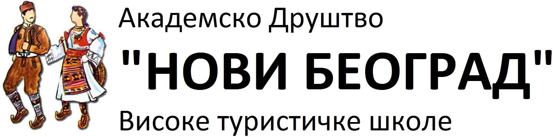 "АД ""Нови Београд"" -ВТШ"
